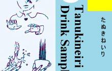 [TNR-011] Tanukineiri Drink Sampler / Various Artists