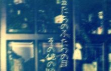 """[TNR-087]  Shinnosuke Sugata – Two Eyes Of Ghosts"""" And Other Short Stories"""