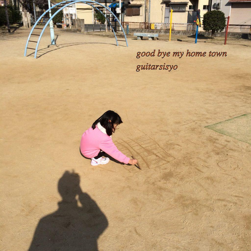 good_bye_my_hometown