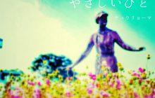 [TNR-097]サコウリョーマ – 春に眠れば/やさしい人