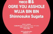 法政大学野外音楽イベント「ジョイ!」OAにShinnosuke Sugataが参加!!