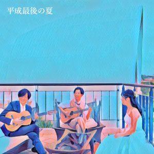 [TNR-122] サコウリョーマ - 平成最後の夏