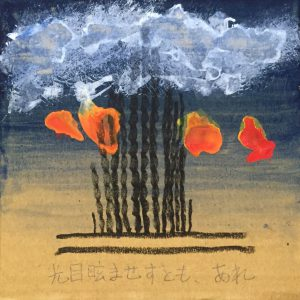 [TNR-139] Shinnosuke Sugata - 光目眩ませずとも、あれ (Let There Be Light, Even If It Doesn't Dazzle The Eyes.